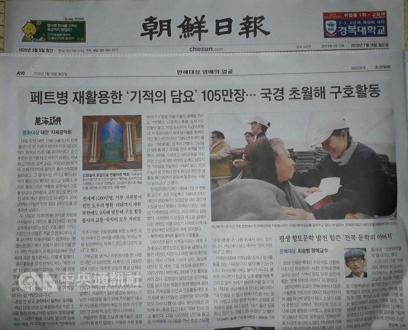 南韓「朝鮮日報」16日以「萬海大獎的榮耀的面孔」專版報導台灣慈濟獲萬海和平大獎。中央社記者姜遠珍首爾攝  107年7月16日