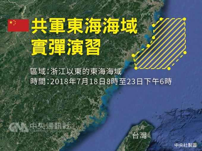 中國海事局網站16日發布,解放軍18日上午8時至23日下午6時在浙江以東的大片東海海域進行實彈演習。演習期間任何船舶禁止駛入特定範圍水域。中央社製表  107年7月17日