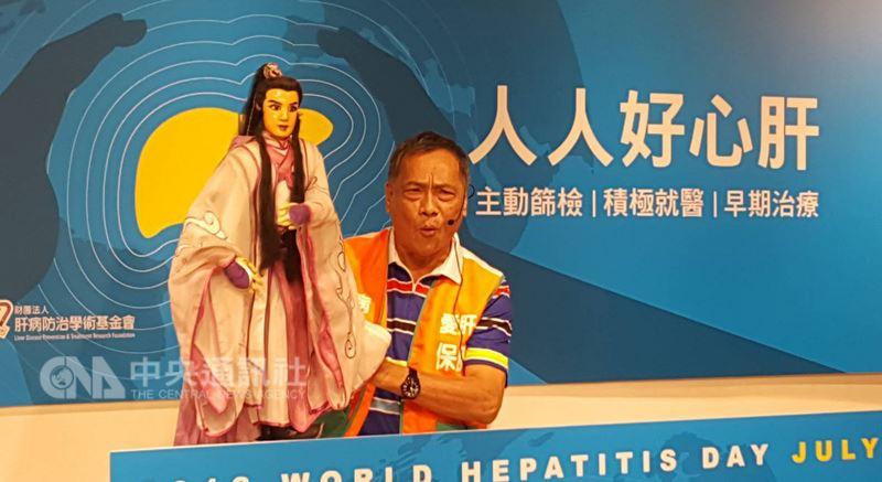 為讓更多民眾了解肝病防治重要,肝病防治學術基金會和布袋戲五洲園掌中劇團合作,以國人熟悉的「史豔文」角色擔任肝炎衛教大使。中央社記者陳偉婷攝  107年7月19日
