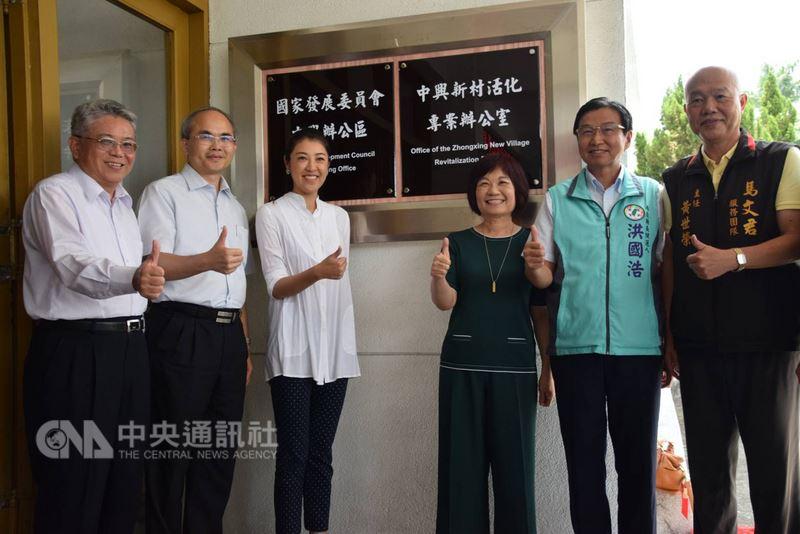 國家發展委員會設立的「中興新村活化專案辦公室」20日正式啟動。(國家發展委員會提供)中央社記者潘姿羽傳真 107年7月20日