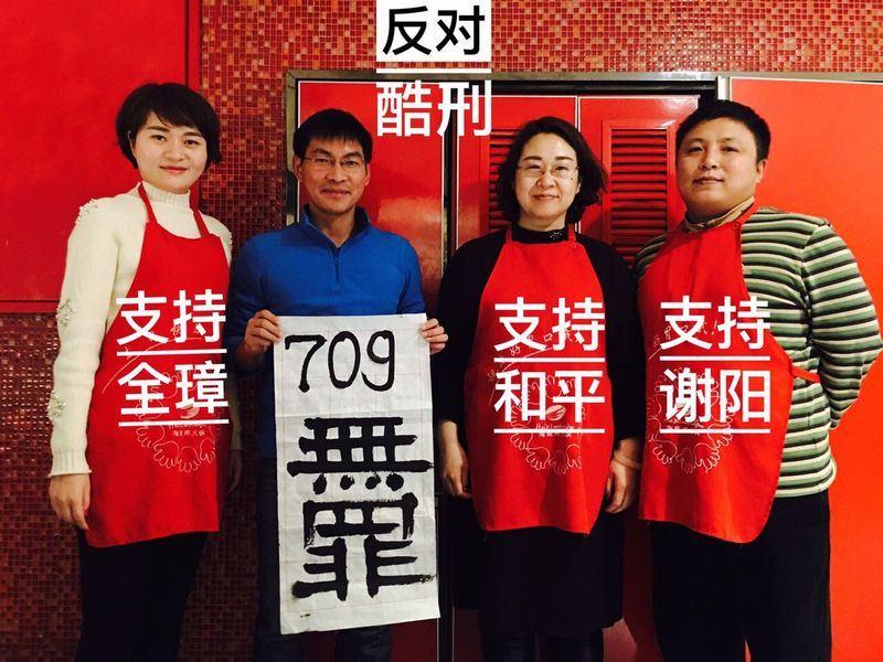 涉709案的中國維權律師王全璋12日與代理律師見面,他的妻子李文足(左一)說,王全璋在獄中被迫服藥。(圖取自李文足推特 twitter.com/709liwenzu)