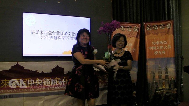 新任中華民國駐馬來西亞代表洪慧珠(右)21日抵達馬來西亞就任,晚上直接赴往參加馬來西亞中國文化大學校友會舉辦的文化之夜,受到隆重歡迎。中央社記者郭朝河吉隆坡攝 107年7月22日