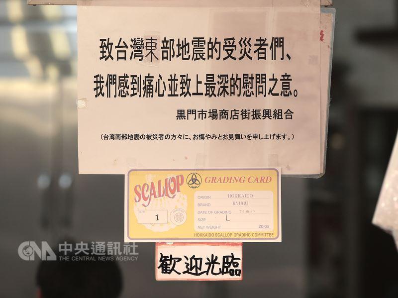 黑門市場商店街振興組合副理事長吉田清純說,根據他們問卷資料統計出,台灣人是黑門市場觀光客造訪人數最多,而每當台灣發生災情,商店街四周就會貼起海報,除了給予關心慰問之情,也是向台灣人表達友善之意。中央社記者徐肇昌攝 107年7月22日