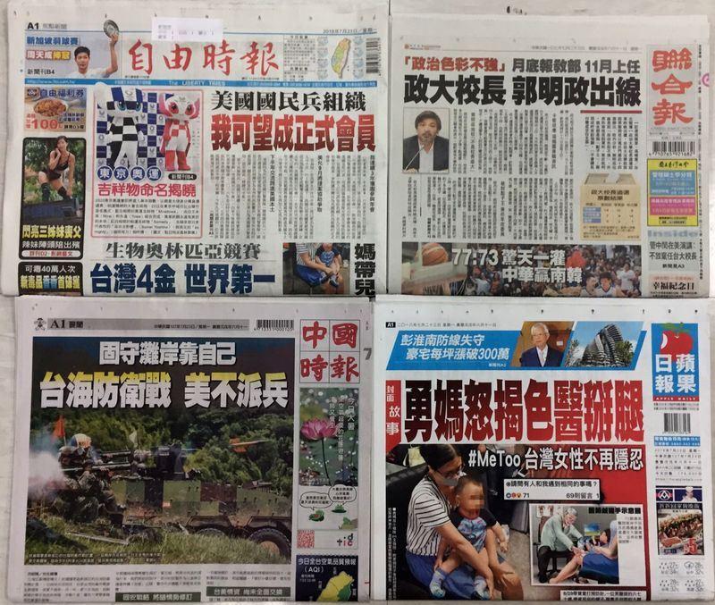 107年7月23日台灣各報頭條速報