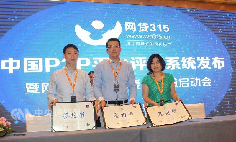 中國大陸自2018年6月以來,出現近200起P2P網路借貸平台清算或倒閉,部分受損的投資人甚至走上街頭。圖為2015年6月中國P2P平台評價系統發布會暨網貸315法律援助通道啟動會在北京召開。(中新社提供)中央社 107年8月6日
