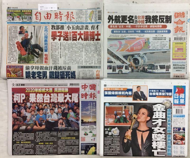 107年8月6日台灣各報頭條速報