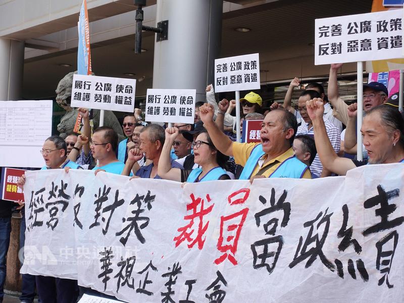 華視工會不滿華視經營階層預計展開人力精簡計畫,8日在華視門口拉布條、喊口號,表達訴求。中央社記者江佩凌攝  107年8月8日