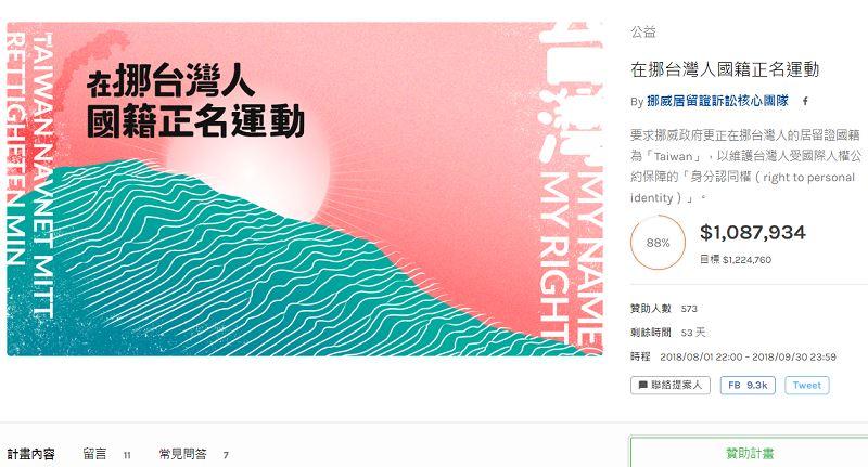 因不滿居留證國籍被改為「中國」,台灣留學生為正名上網集資,打算控告挪威政府。外交部8日表示將盡可能提供必要協助。(圖取自在挪台灣人國籍正名運動集資網頁zeczec.com)