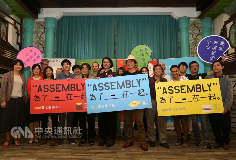 2018第20屆台北藝術節9日在台北中山堂舉行開幕記者會,邀請多名跨領域藝術家合力帶來藝文盛宴,即日起至10月21日將帶來逾百場藝術表演。中央社記者鄭傑文攝 107年8月9日