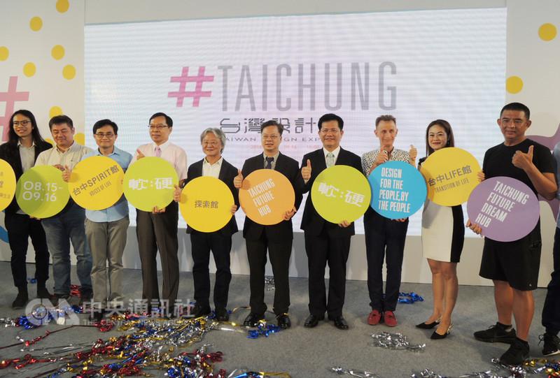 2018台灣設計展15日在台中登場,宣傳記者會9日在台中市政府舉行,台中市長林佳龍(右4)及經濟部次長龔明鑫(右5)等人出席啟動儀式。中央社記者郝雪卿攝  107年8月9日