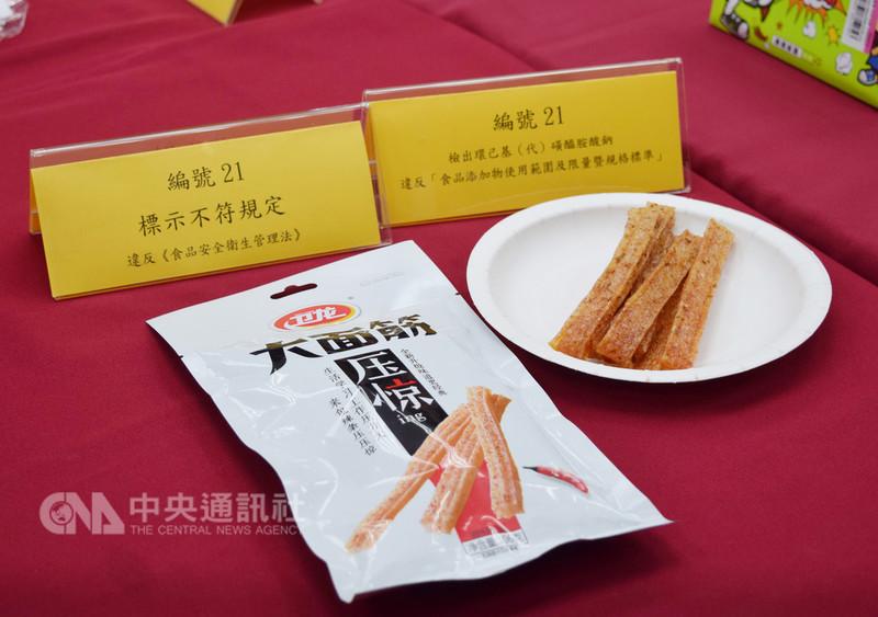 消費者文教基金會9日在台北公布日前抽檢市售零食結果,21件樣品中,有1件自中國大陸進口的「大面筋」違法添加人工甜味劑「環己基(代)磺醯胺酸鈉」且標示不符規定。中央社實習記者林慧詩攝 107年8月9日