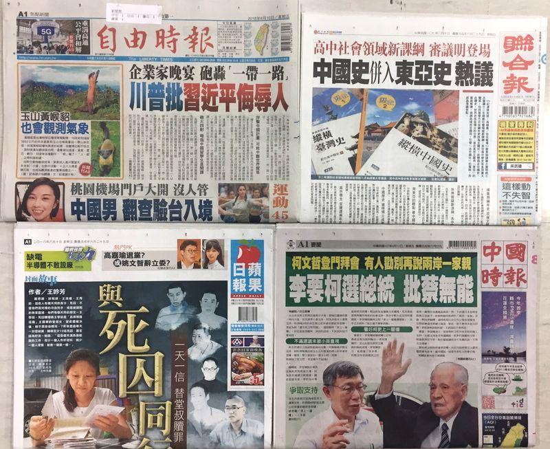 107年8月10日台灣各報頭條速報