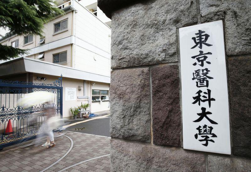 東京醫大傳出操作入學考試,讓高官小孩等考生順利考取,並有不利女考生的作法。(檔案照片/共同社提供)