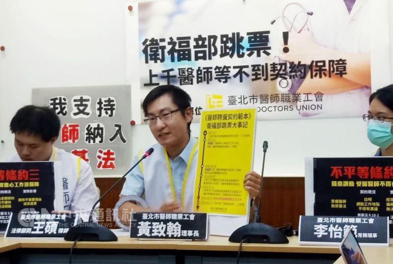 等不到住院醫師聘僱契約範本,台北市醫師職業工會理事長黃致翰(中)11日在立法院召開記者會,批評長官還在睡覺,要求盡速頒布範本,已簽約者應重新簽訂。中央社記者溫貴香攝 107年8月11日