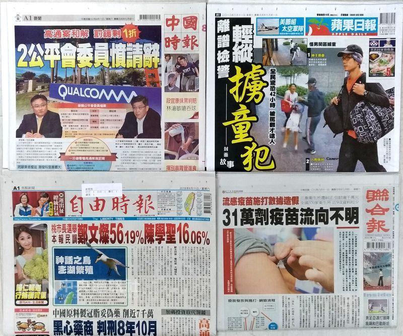 107年8月11日台灣各報頭條速報