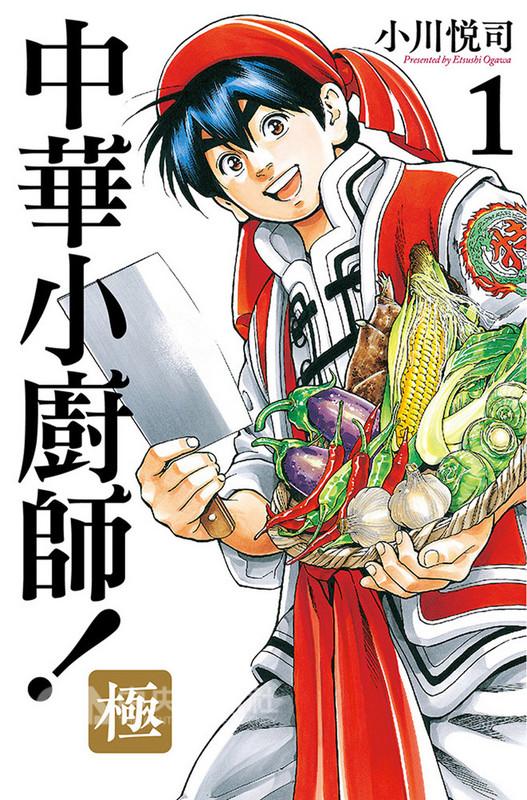 日本漫畫「中華小廚師」是漫畫家小川悅司在1995年推出的漫畫作品,於1999年結束連載,如今小川悅司再度展開料理漫畫新連載,推出「中華小廚師!極」,今年更受邀訪台,將出席漫畫博覽會與台灣粉絲互動。(東立出版社提供)中央社記者江佩凌傳真 107年8月14日