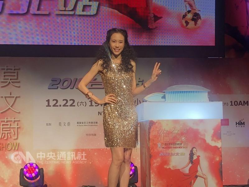 歌手莫文蔚15日在台北舉行記者會,宣布今年12月22日將第四度在台北小巨蛋舉辦演唱會,創香港女藝人攻蛋開唱最多次紀錄。中央社實習記者林至柔攝 107年8月15日