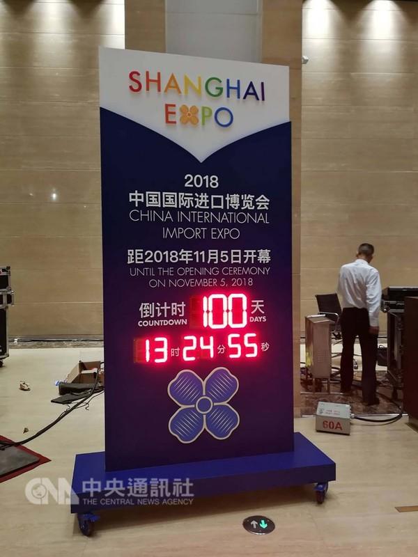 中國國際進口博覽會11月5日登場,為避免飯店、交通業者趁機敲竹槓,上海市新聞辦15日表示,將在進博會期間干預市場價格。圖為進博會倒數看板,拍攝時間距離開幕日恰好倒數100天。(資料照片)中央社記者陳家倫上海攝 107年8月15日
