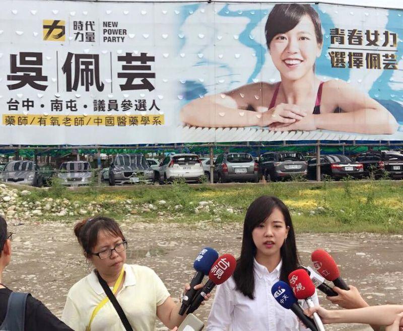 台中市議員參選人吳佩芸15日在臉書表示,日前參加餐會遭現任市議員言語騷擾,當下她雖然微笑應對,但內心感到非常錯愕。(圖取自吳佩芸臉書 www.facebook.com/peiyunjump)
