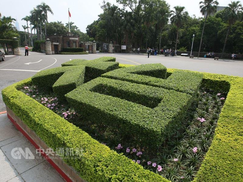 台灣大學校長遴選爭議多時,監察院16日糾正台大和教育部。(中央社檔案照片)