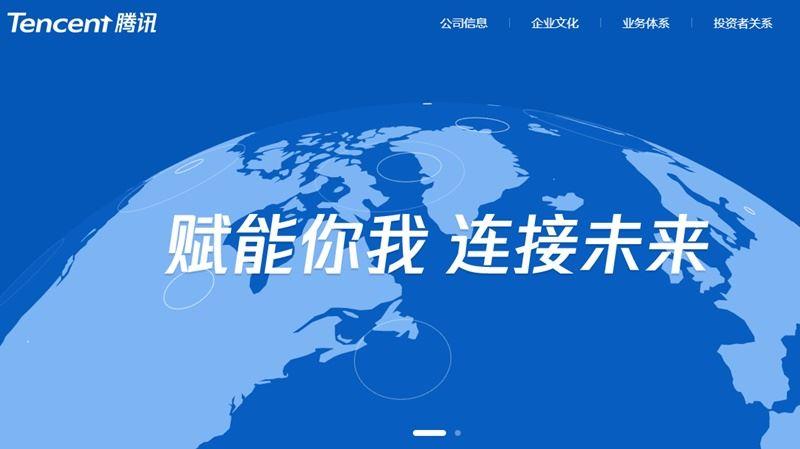 稱霸中國遊戲業和社群媒體平台的騰訊,近來市值蒸發逾4兆新台幣。(圖取自騰訊官網www.tencent.com)