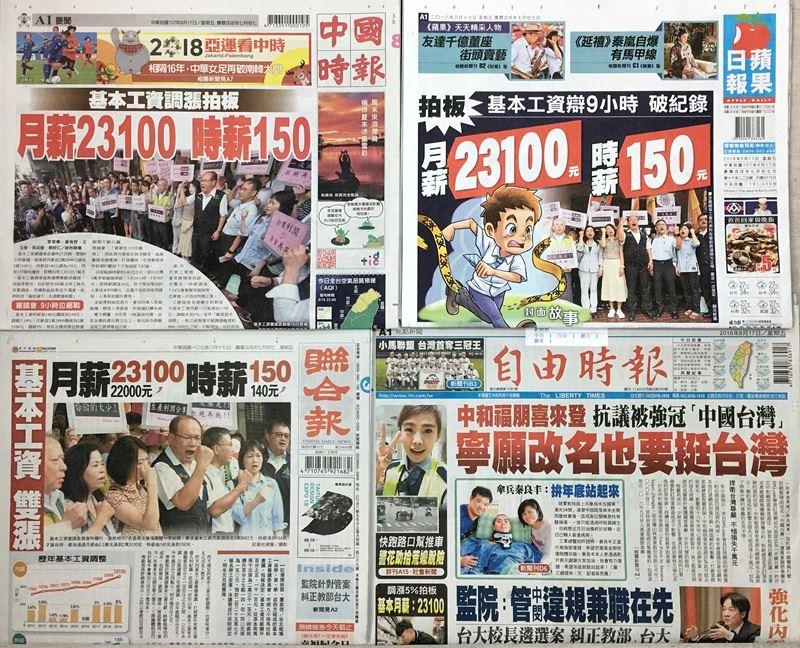 107年8月17日台灣各報頭條速報