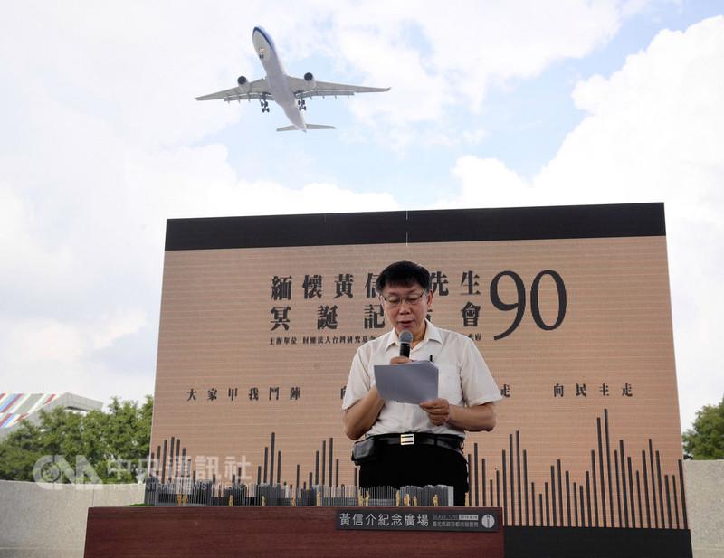 民進黨前主席黃信介20日逢90歲冥誕,台北市政府將把花博公園的造型花牆區打造為黃信介紀念廣場,紀念他為民主、言論自由而努力的一生。市長柯文哲18日上午出席啟動記者會致詞。中央社記者王飛華攝 107年8月18日