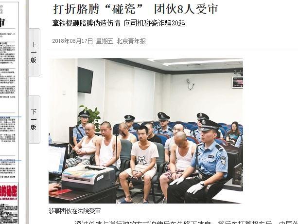 陸媒報導,一個在北京製造多起假車禍的詐騙集團,竟以餵食毒品再打斷手臂的手法,先製造3名「傷者」再行騙。(圖取自北京青年報網頁epaper.ynet.com)