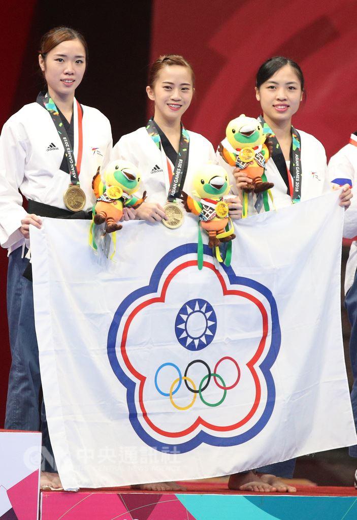2018雅加達亞運跆拳道品勢女子團體賽,由陳以瑄(右起)、林侃諭及陳湘婷組成的中華代表隊19日在4強戰中不敵泰國,拿下銅牌。中央社記者張新偉雅加達攝 107年8月19日