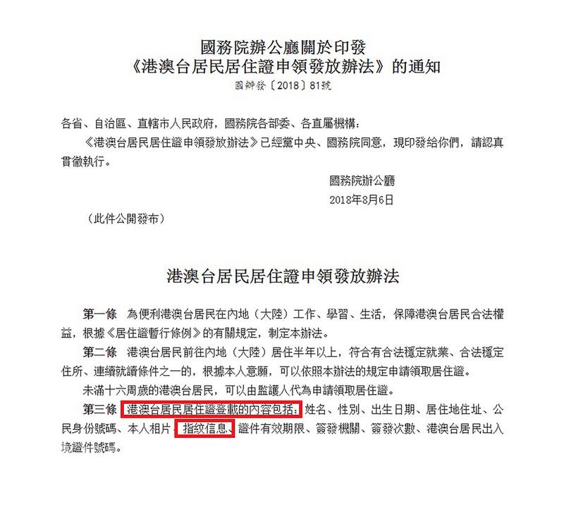中國大陸19日公布「港澳台居民居住證」申發辦法,將登載個人指紋資訊,意味陸方將向申請人採集指紋。(翻攝自中國政府網)中央社記者繆宗翰傳真 107年8月19日