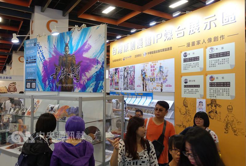 漫畫博覽會今年首設「台灣原創漫畫IP媒合展示區」,有超過百個台灣原創IP,包括實體漫畫、電子書、繪本及衍生商品公開展示及免費翻閱。中央社記者江佩凌攝  107年8月20日