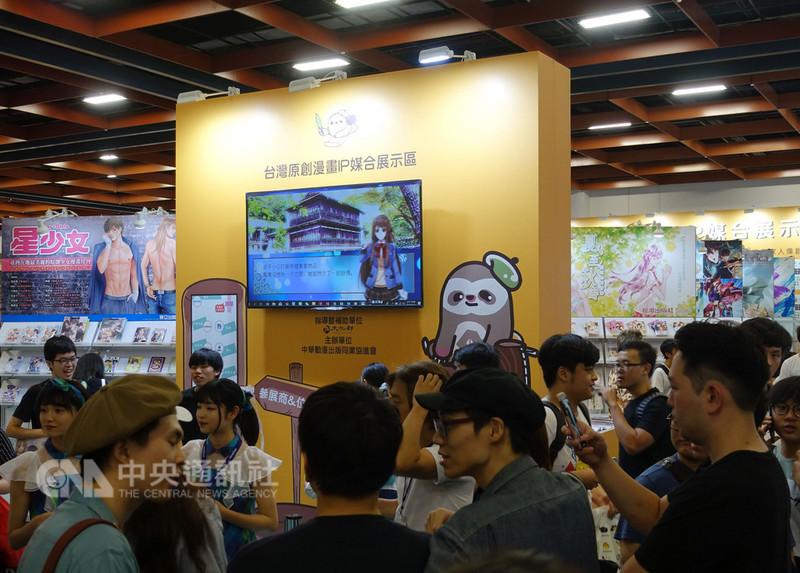 漫畫博覽會今年首設「台灣原創漫畫IP媒合展示區」,位置安排在電競展區與日本館中間,讓參觀者一睹台灣原創漫畫的多樣性,同時協助擴展台漫IP。中央社記者江佩凌攝  107年8月20日