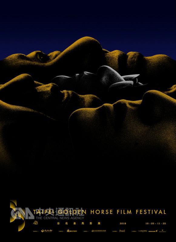 金馬55主視覺20日公布,由設計師方序中再度操刀,妙手將金馬影展執委會主席李安、金馬電影學院院長侯孝賢、金馬獎評審團主席鞏俐、金馬創投會議評審小野的側臉輪廓轉化成層巒山峰意象。(金馬執委會提供)中央社記者汪宜儒傳真  107年8月20日