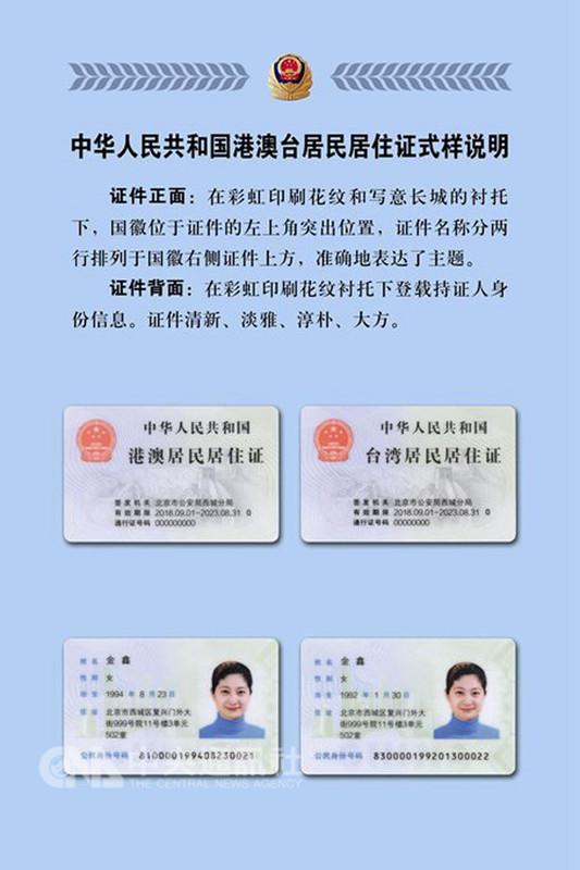 根據北京市公安局通報附圖,與台胞證、港澳通行證不同的是,港澳台居民居住證上印有「中華人民共和國」字樣。(翻攝自北京市公安局通報)中央社記者繆宗翰北京傳真 107年8月30日