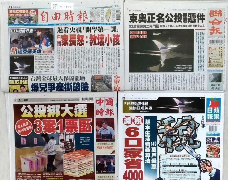 107年9月4日台灣各報頭條速報