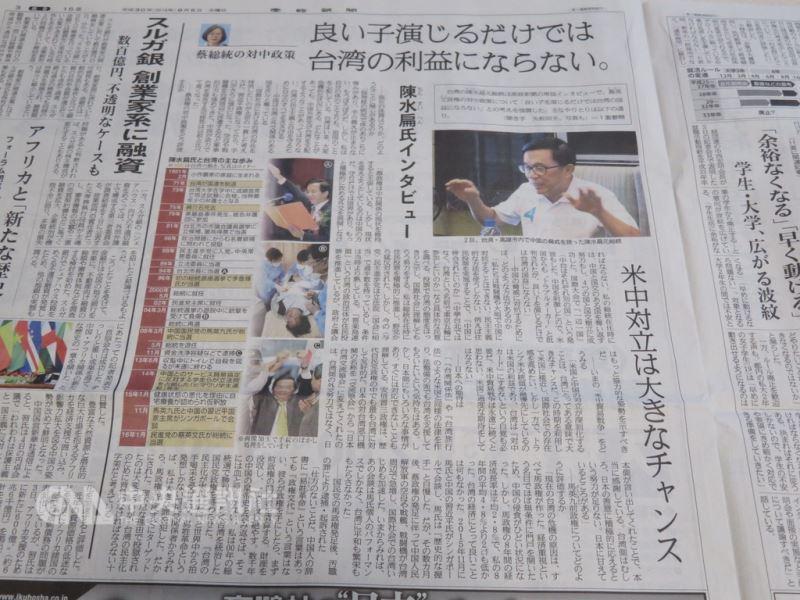 日本產經新聞在頭版頭條新聞刊登陳水扁2日在高雄接受產經專訪的內容。他2008年卸任總統之後,因貪污等罪在監獄服刑6年,目前假釋,這是他時隔約10年接受媒體專訪。 中央社記者楊明珠東京攝 107年9月5日