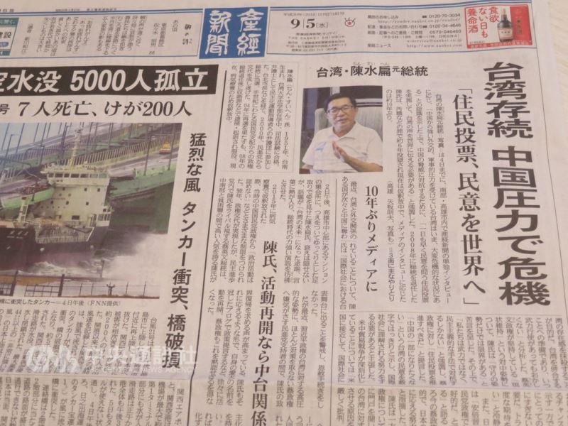 產經新聞在頭版頭條新聞刊登陳水扁2日在高雄接受產經專訪的內容。他2008年卸任總統之後,因貪污等罪在監獄服刑6年,目前假釋,這是他時隔約10年接受媒體專訪。 中央社記者楊明珠東京攝 107年9月5日