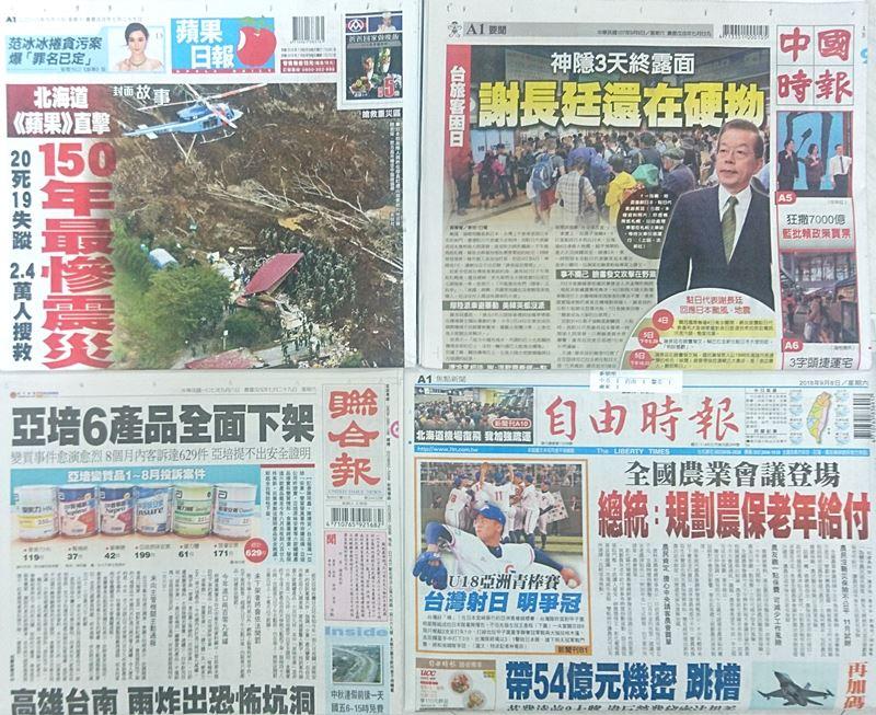 107年9月8日台灣各報頭條速報