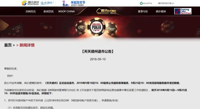 騰訊棋牌類遊戲「天天德州」10日起停止玩家加值,並將於25日上午10時關閉遊戲。(圖取自天天德州官方網頁poker.qq.com)