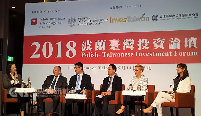波蘭投資貿易台北辦事處11日正式開幕,並舉辦台灣波蘭投資論壇,邀請波蘭投資貿易局及經濟部國際貿易局、台北市進出口商業同業公會代表出席,討論雙邊經貿合作機會與挑戰。中央社記者廖禹揚攝 107年9月11日