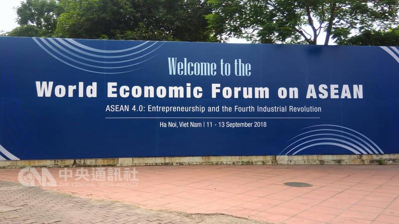 2018年世界經濟論壇東協峰會(WEF-ASEAN)11日至13日在越南河內市舉行,今天舉行正式開幕式。中央社河內攝  107年9月12日
