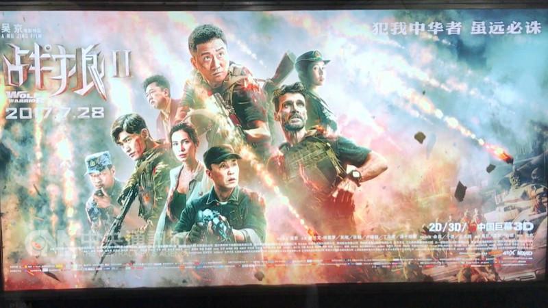 去年下半年在中國熱映、卻也引發爭議的民族主義大片「戰狼2」,13日傳出將於19日重新上映,民眾反應卻以批評居多。圖為「戰」片上映時的宣傳海報。(資料照片)中央社記者邱國強北京傳真 107年9月13日