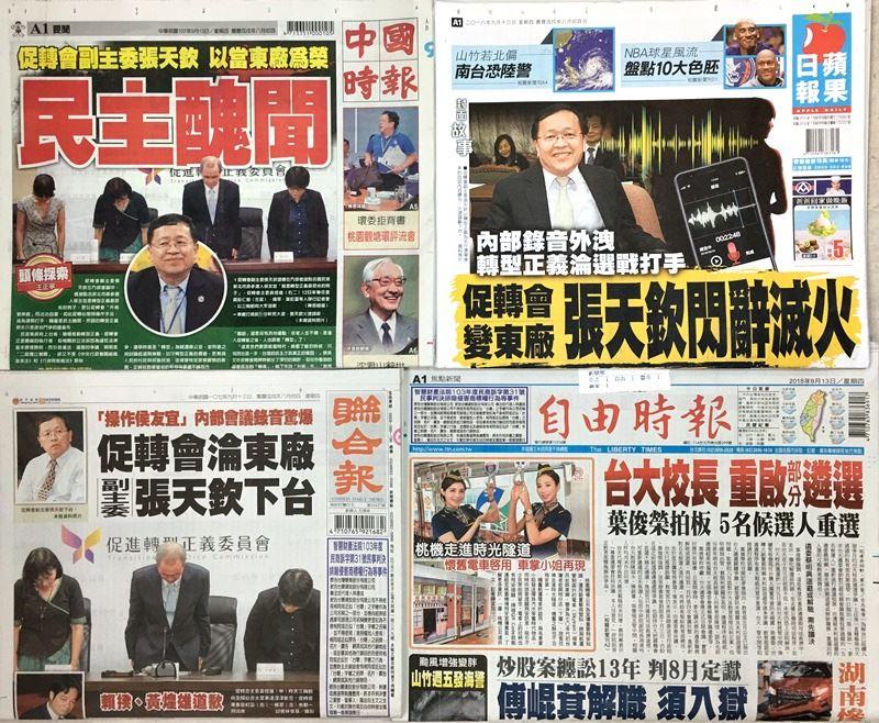 107年9月13日台灣各報頭條速報