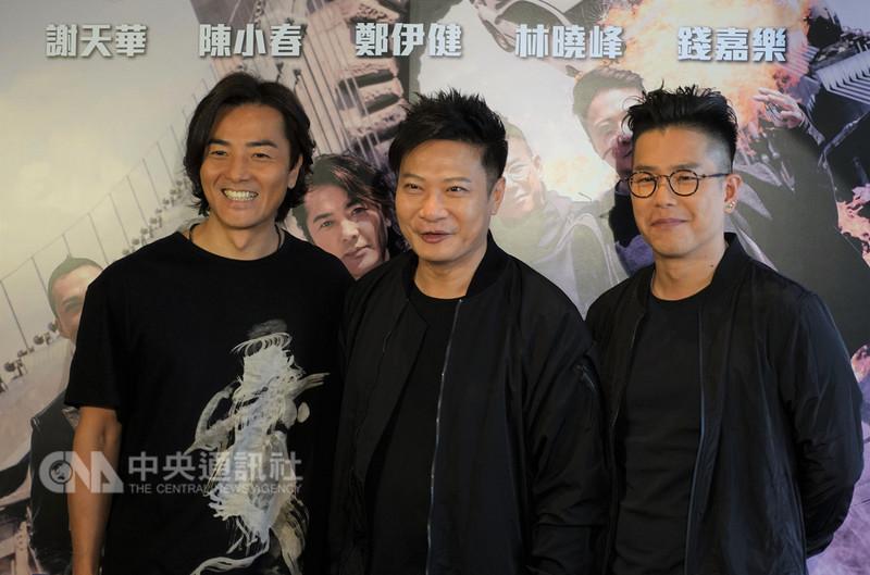 香港影星鄭伊健(左起)、錢嘉樂、林曉峰為新片「黃金兄弟」訪台,14日晚間在台北出席記者會為電影宣傳造勢。中央社記者江佩凌攝 107年9月14日