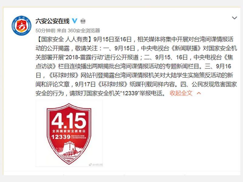 陸媒從14日晚間起轉載安徽省六安市公安局官方微博公 告,表示「根據國家安全機關通知,9且15至16日,相 關媒體將集中開展對台灣間諜情報活動的公開揭露」。 (翻攝自六安公安微博) 中央社 107年9月15日
