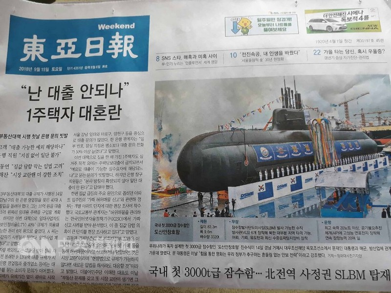 由南韓技術建造的張保皋-Ⅲ級(3000噸級)潛艇1號艦「島山安昌浩」號艦的下水儀式14日在位於慶尚南道巨濟市的大宇造船海洋玉浦造船所舉行。南韓「東亞日報」15日在頭版報導潛艦上搭載著可打擊北韓全域的潛射飛彈。中央社記者姜遠珍首爾傳真  107年9月15日