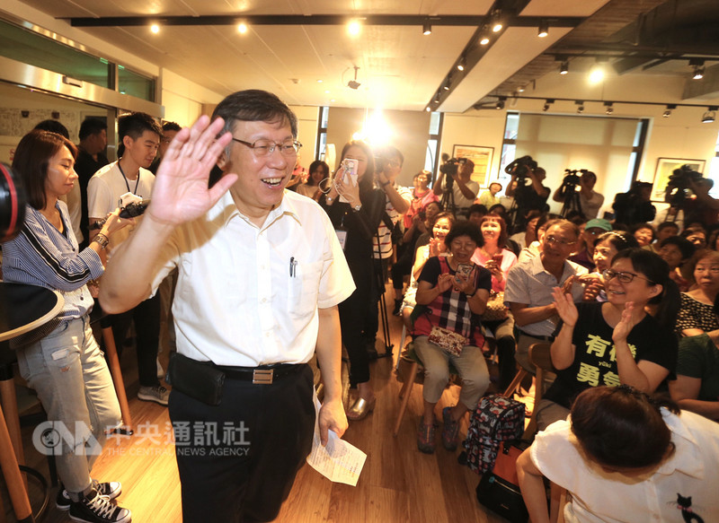 台北市長柯文哲(前左)15日出席柯文哲女性後援會在台北主辦的惜食座談活動,進場時向與會民眾揮手致意。中央社記者徐肇昌攝 107年9月15日