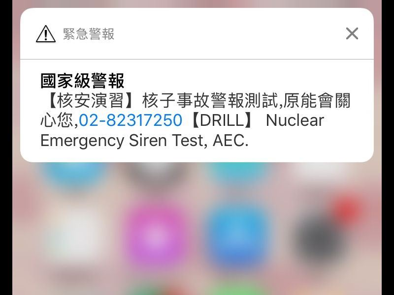 原能會15日在核一廠附近區域舉辦核安演習,除了演練外,也發送國家級警報與區域型簡訊。(中央社)