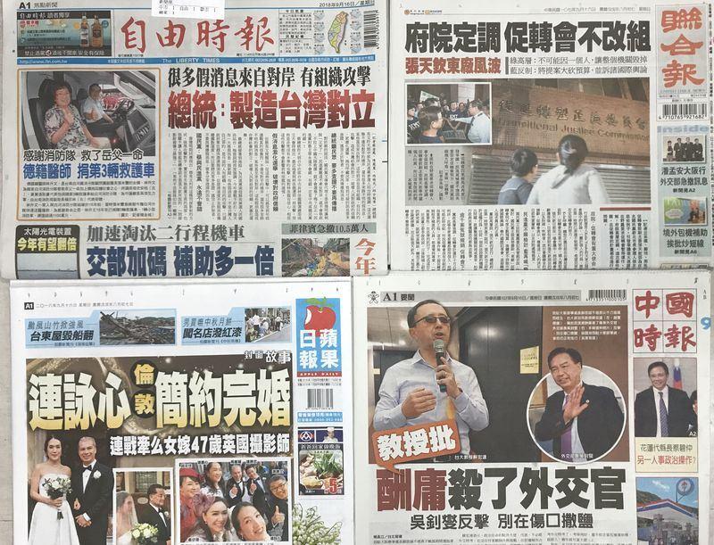 107年9月16日台灣各報頭條速報