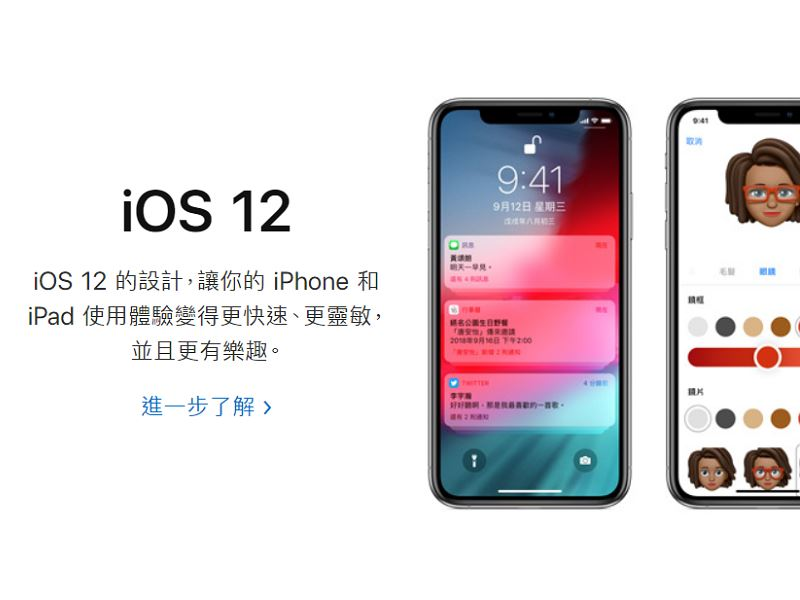蘋果官方18日釋出iOS 12更新,提升相機啟動與鍵盤顯示速度,並支援iPhone 5s和iPad Air等較舊機款,另有5大新功能。(圖取自蘋果公司網頁apple.com)